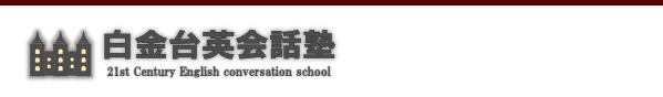 英会話トレーニング 白金台英語塾